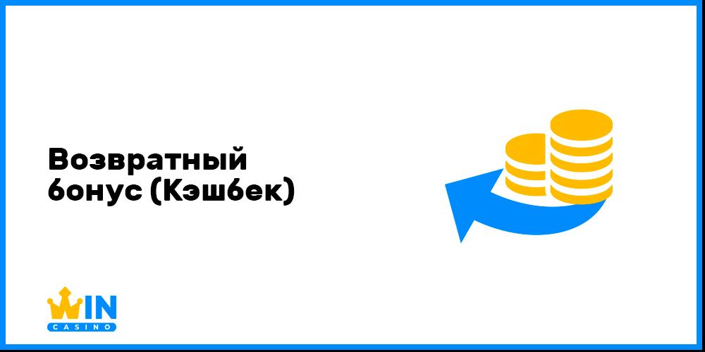 Кэшбек-бонус