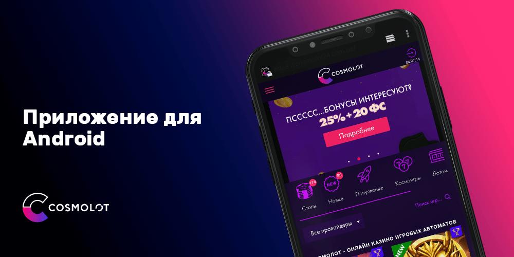 Мобильное приложение Cosmolot