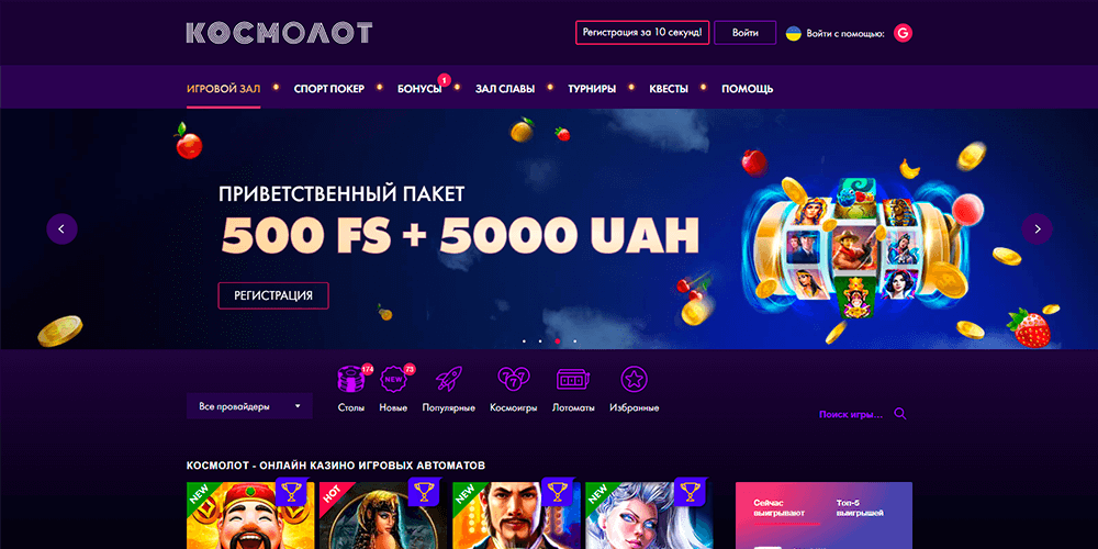 Вебсайт казино космолот