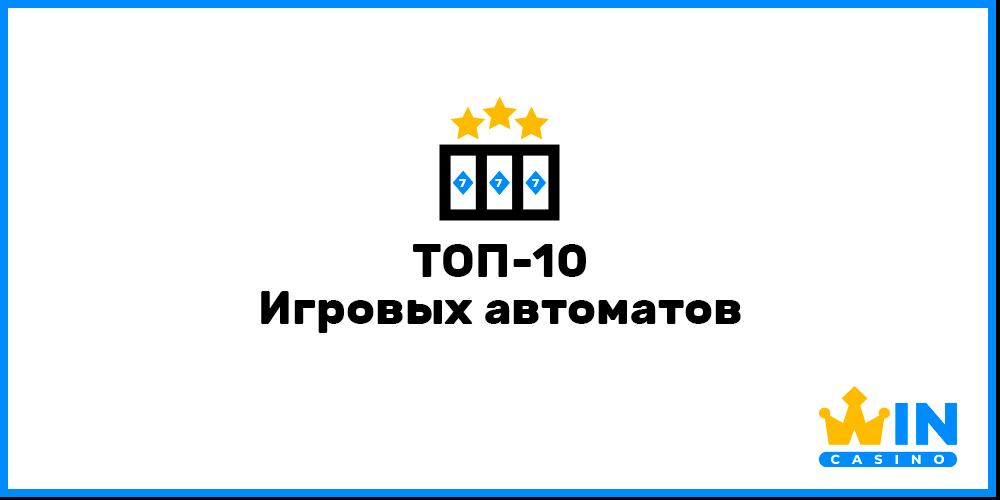 Рейтинг лучших игровых автоматов
