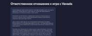 Vavada ответственная игра (соглашение)