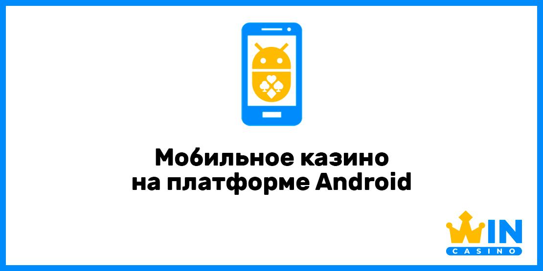 Казино на Android