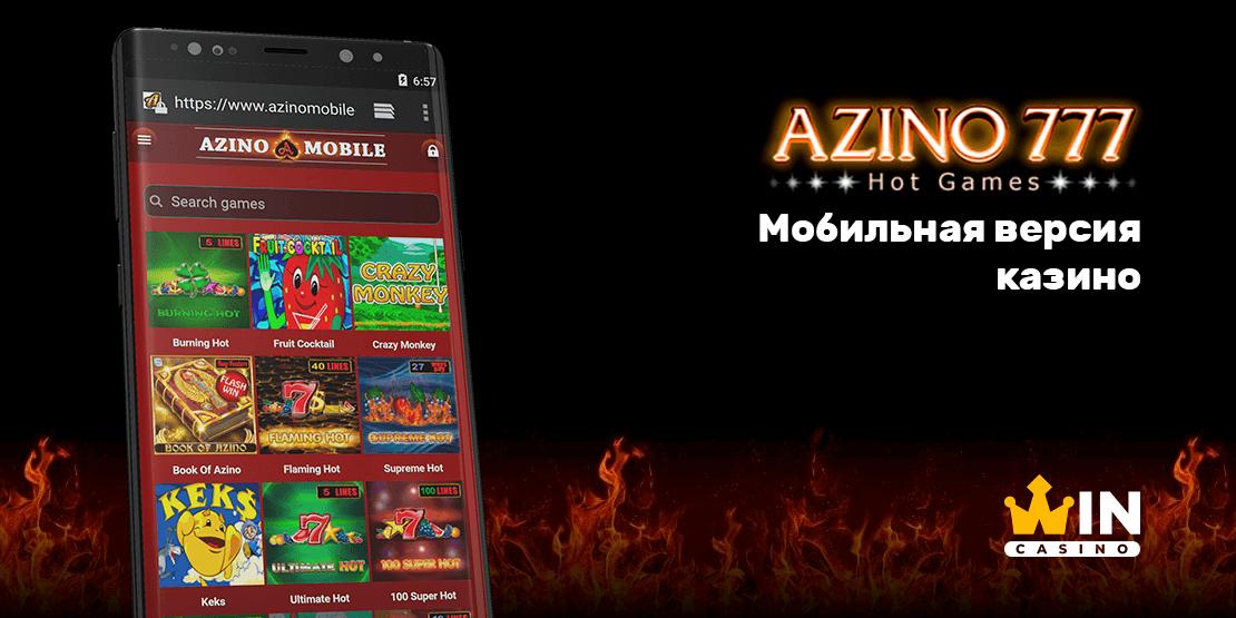 Мобильная версия Azino777