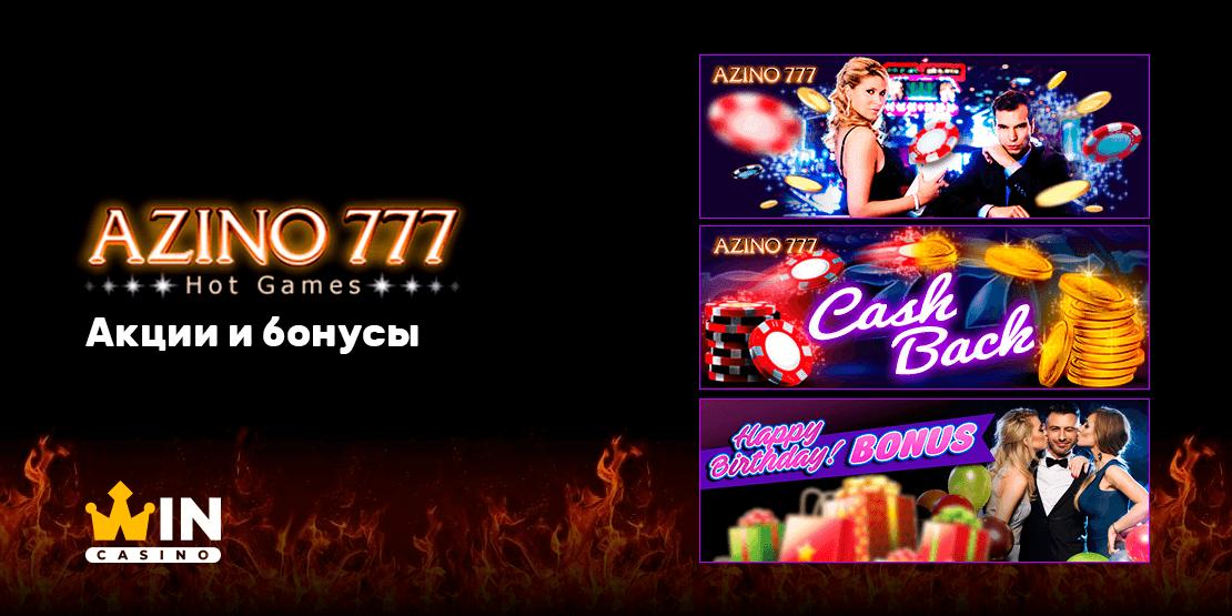 Акции казино Азино777
