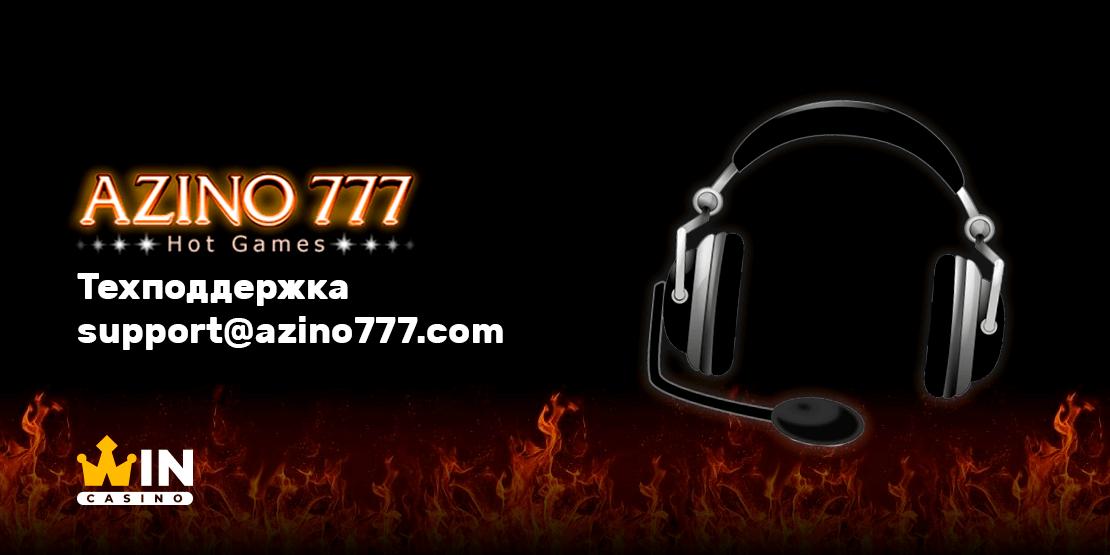 Техподдержка Азино777