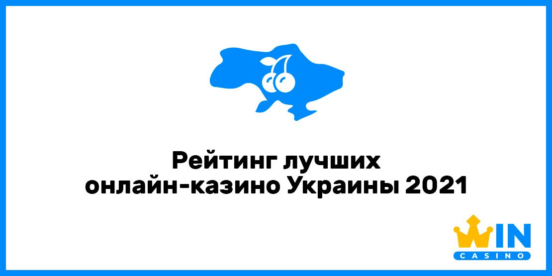 Рейтинг лучших онлайн-казино Украины