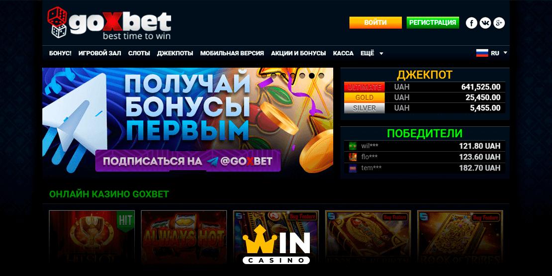 Особенности казино Goxbet