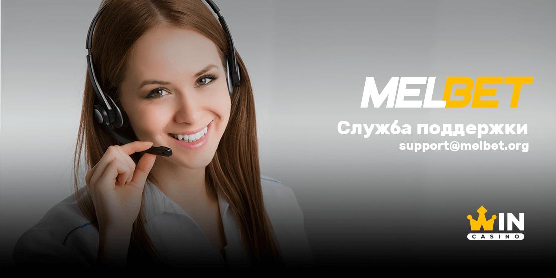 Служба техподдержки Melbet