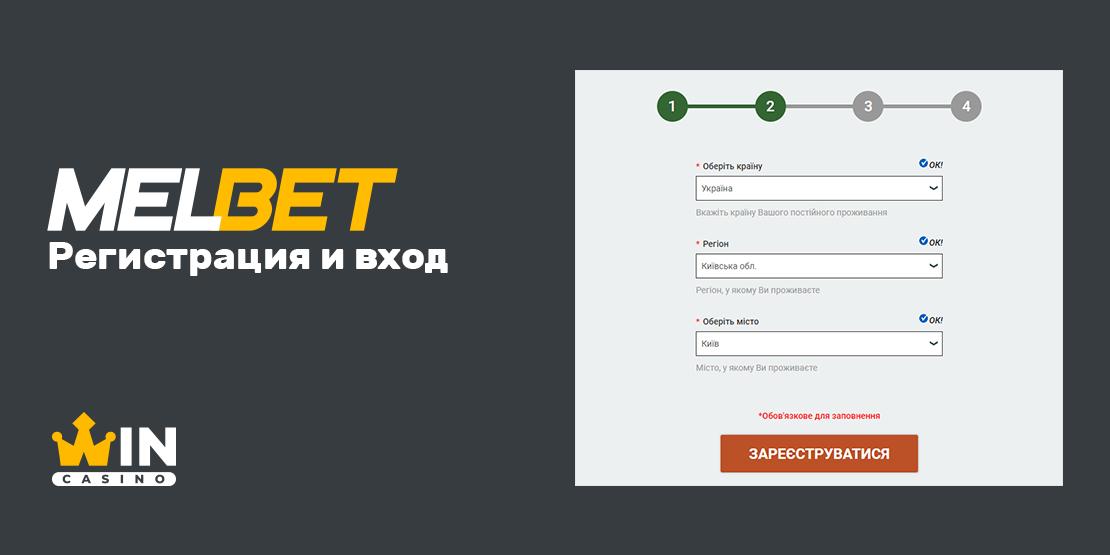 Регистрация и вход в казино Melbet