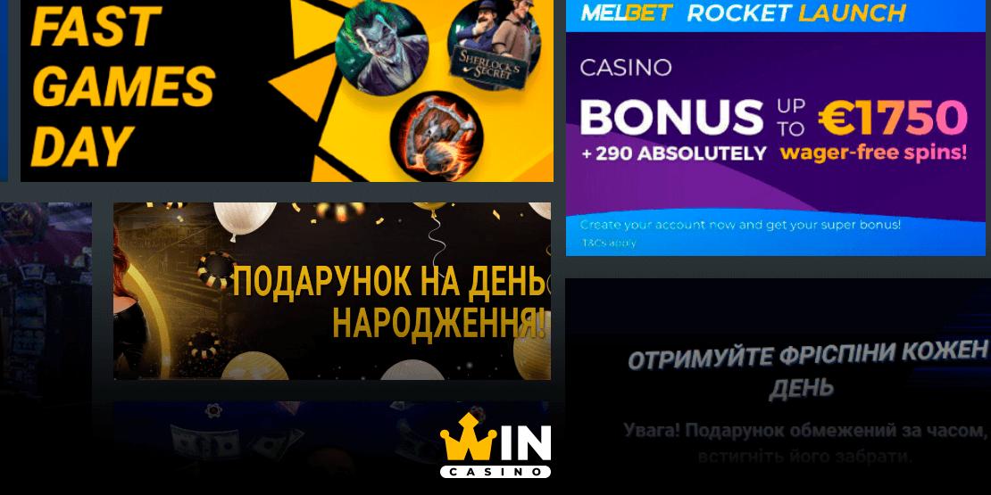 Акции и бонусы казино мелбет украина
