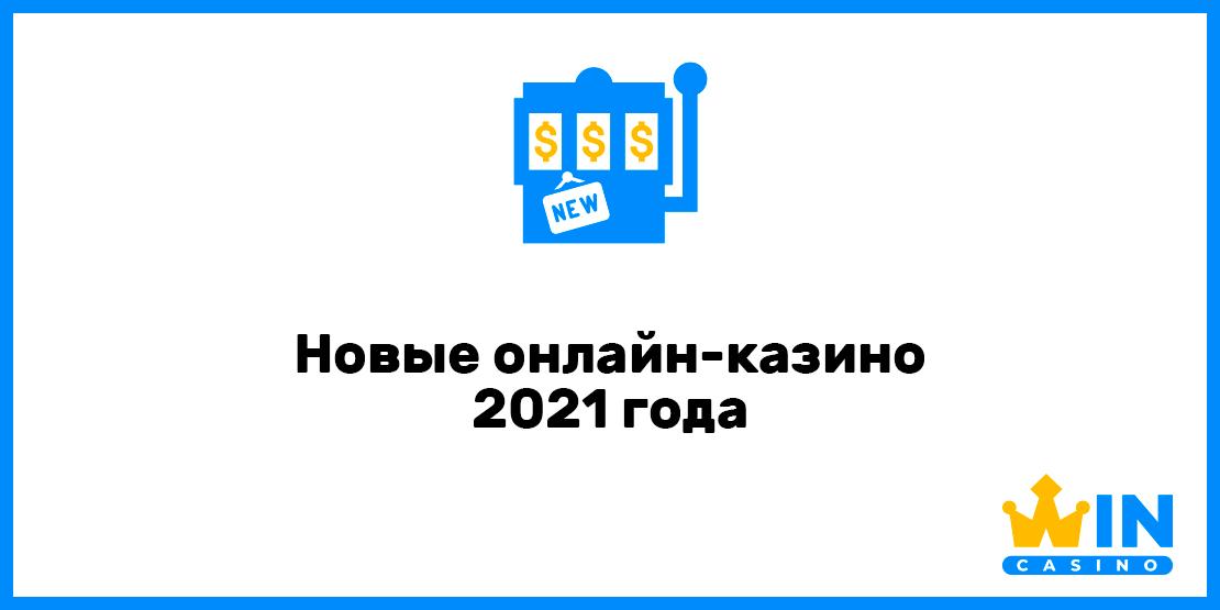 Новые онлайн-казино 2021