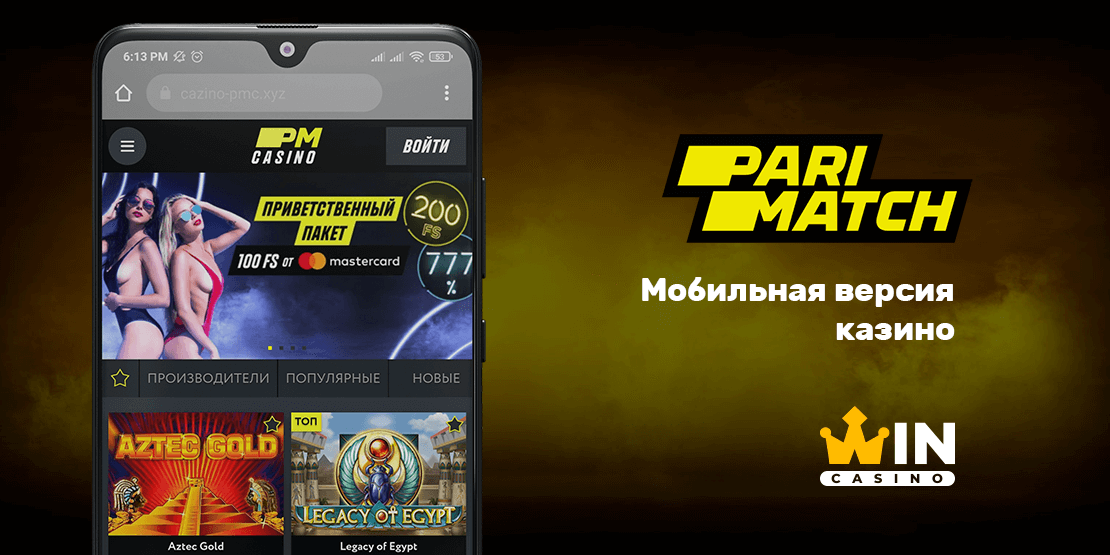 Parimatch Украина для мобильных