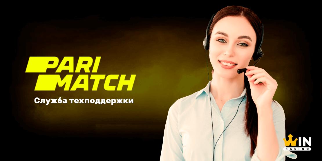 Служба техподдержки Париматч Украина