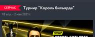 Париматч Украина. Мобильное приложение