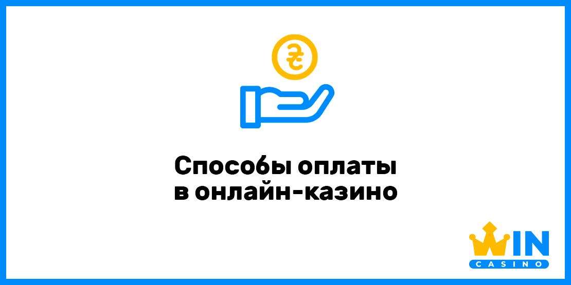 Способы оплаты в онлайн-казино