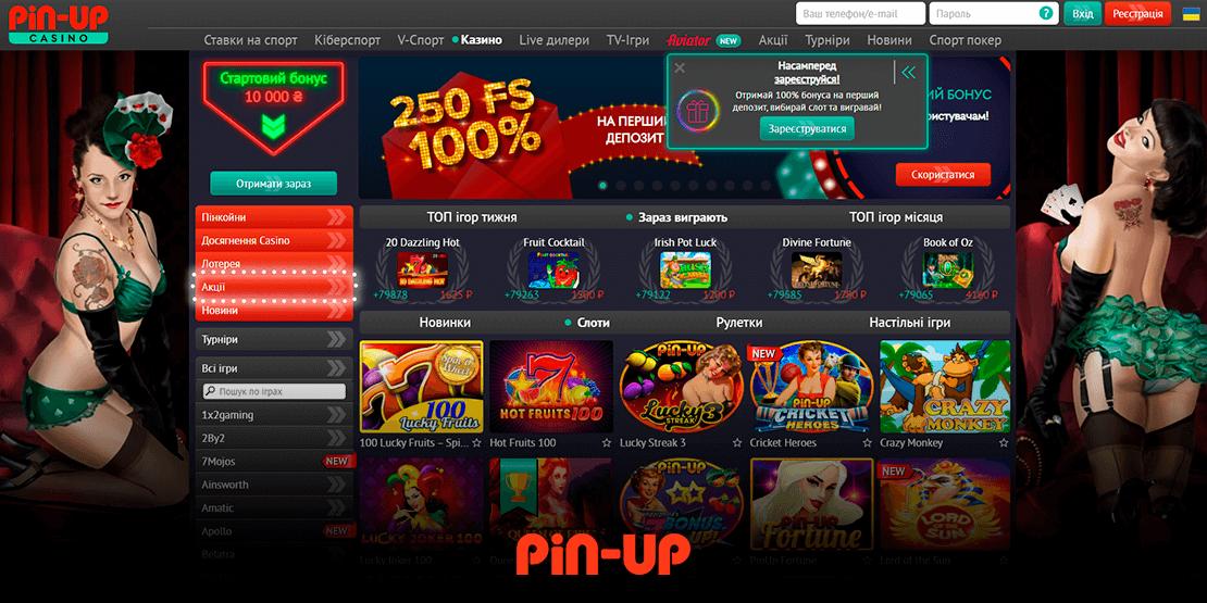 Pin-up сайт