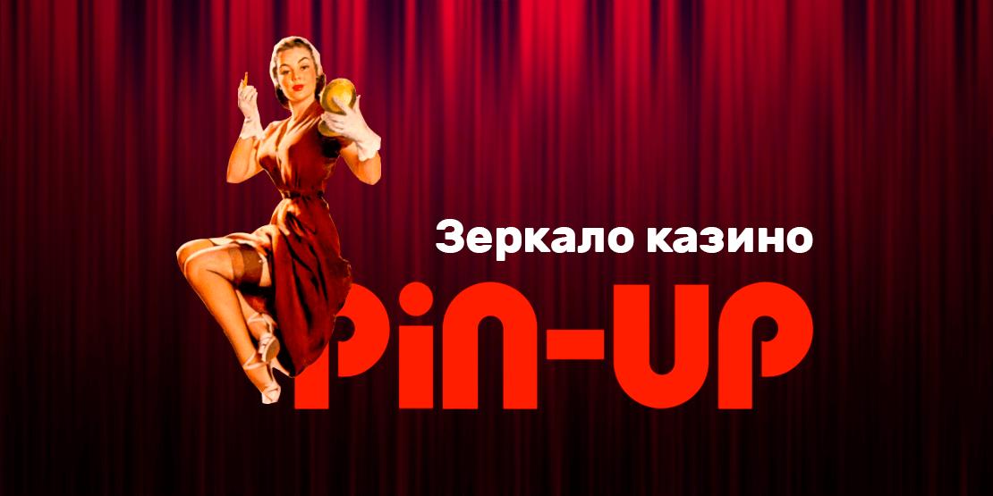 Зеркало казино для игроков не из Украины