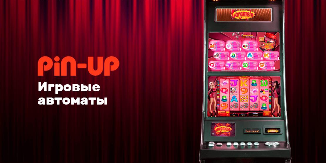 Доступные игровые автоматы