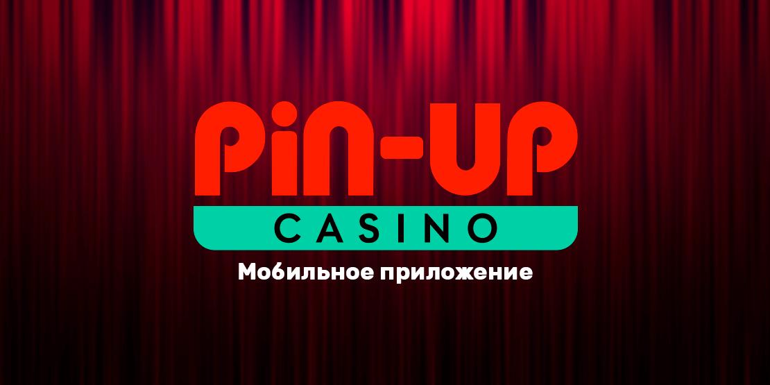 Мобильное приложение Pin-Up Casino