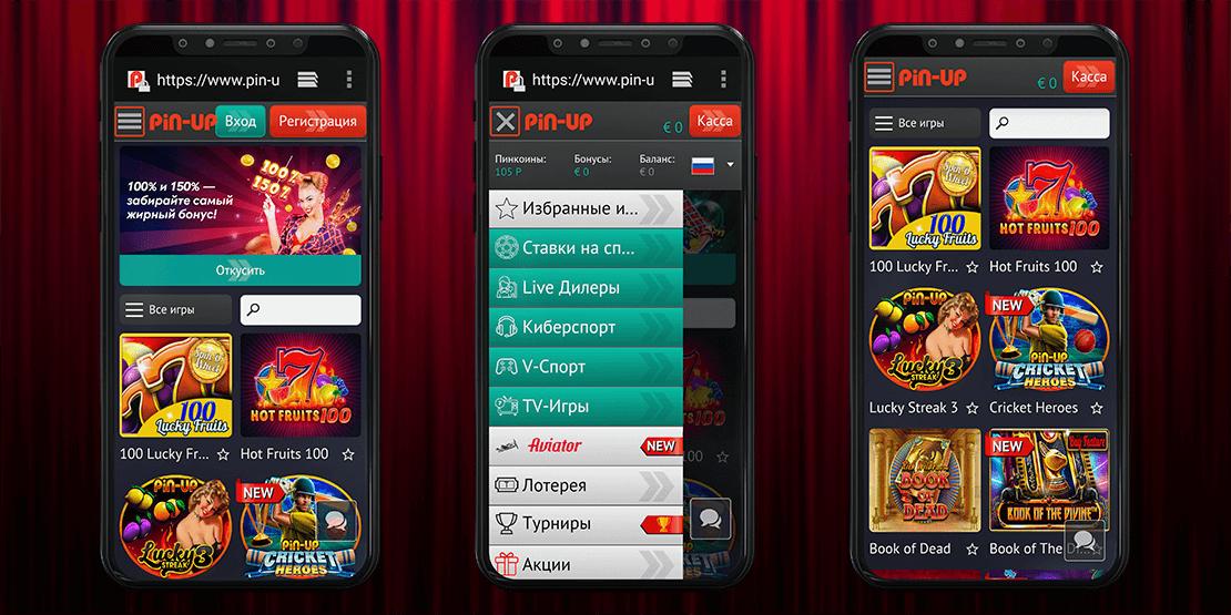 Как скачать приложение казино Пинап