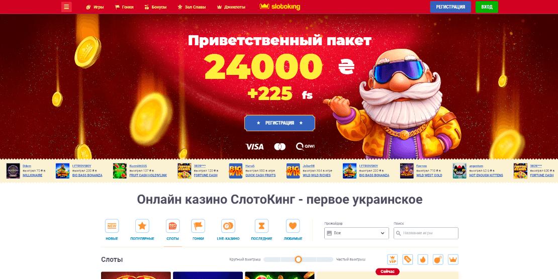 вебсайт казино слотокинг